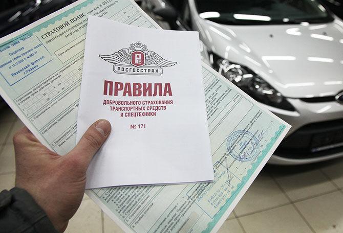 Росгосстрах фортуна авто как вернуть деньги за автосалон официальный дилер с пробегом москва